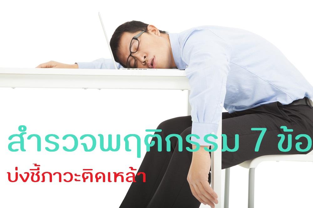 สำรวจพฤติกรรม 7 ข้อบ่งชี้ภาวะติดเหล้า thaihealth