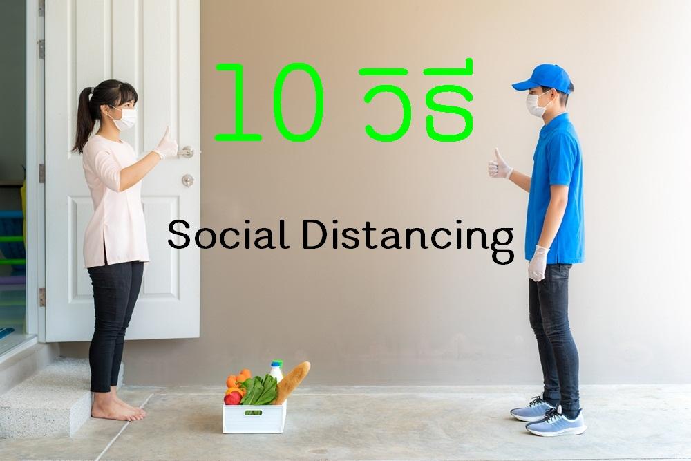 10 วิธี Social Distancing thaihealth