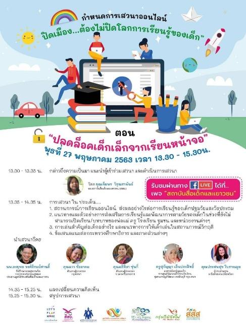 ย้ำโรงเรียนจำเป็นต้องเปิด พ่อแม่ต้องมีส่วนร่วมในการเรียนรู้ของเด็ก thaihealth