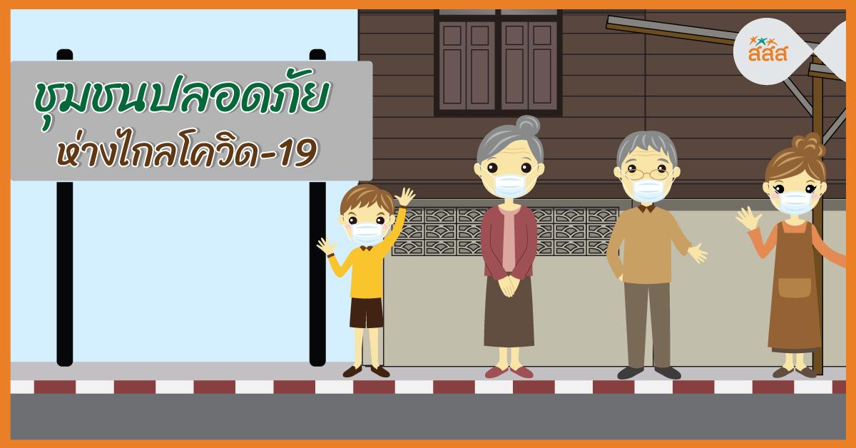 ชุมชนปลอดภัย ห่างไกลโควิด - 19 thaihealth