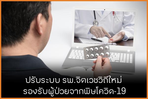 ปรับระบบ รพ.จิตเวชวิถีใหม่ รองรับผู้ป่วยจากพิษโควิด-19 thaihealth
