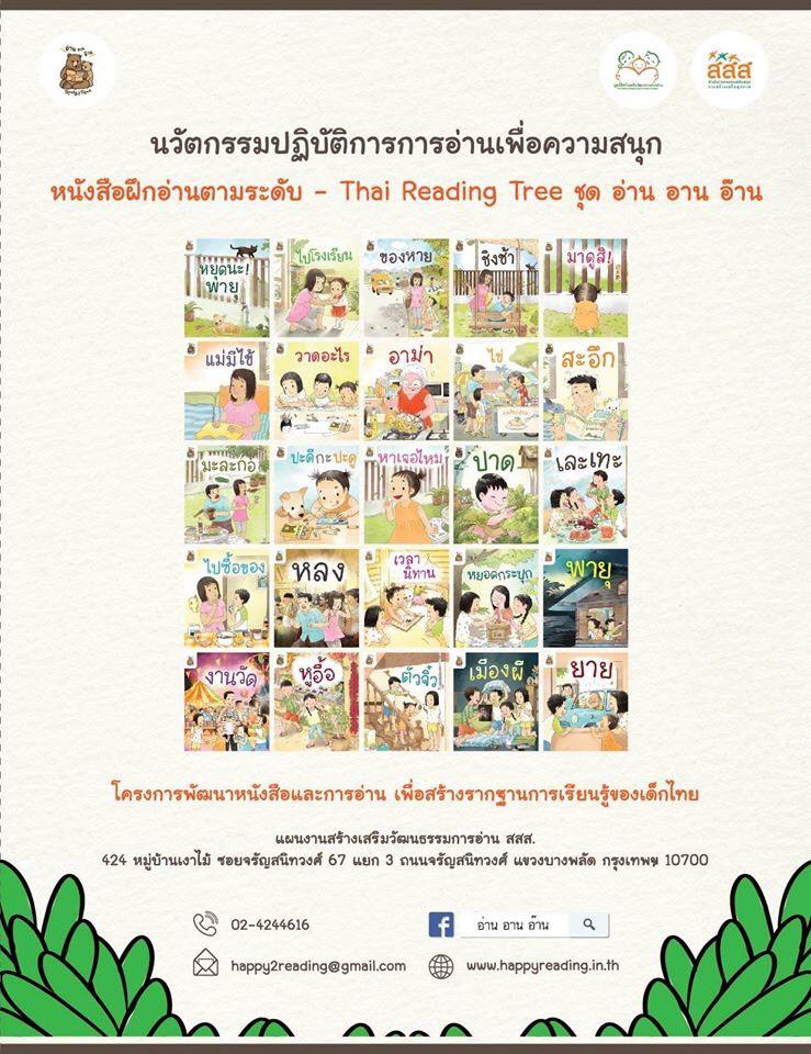 สสส. เผยผลวิจัยนิทานจ๊ะเอ๋ ฉบับยาวี-ไทย กระตุ้นพัฒนาการเด็ก thaihealth