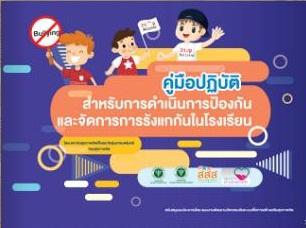 สสส. ทำคู่มือจัดการการรังแกในโรงเรียน รู้จักเอาตัวรอดเมื่อตกเป็นเหยื่อ  thaihealth