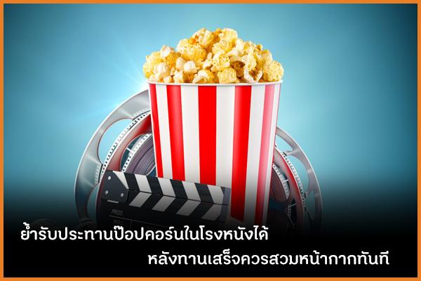 ย้ำรับประทานป๊อปคอร์นในโรงหนังได้ หลังทานเสร็จควรสวมหน้ากากทันที thaihealth