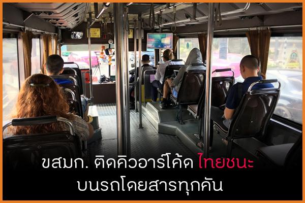 ขสมก.ติดคิวอาร์โค๊ดไทยชนะ บนรถโดยสารทุกคัน thaihealth