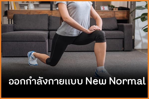 ออกกำลังกาย แบบ New Normal thaihealth