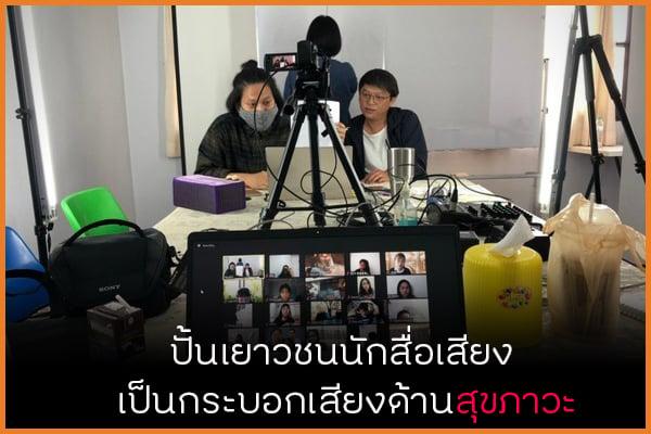 ปั้นเยาวชนนักสื่อเสียง เป็นกระบอกเสียงด้านสุขภาวะ thaihealth