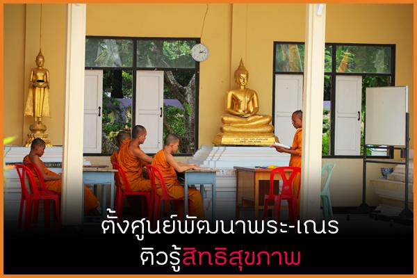 ตั้งศูนย์พัฒนาพระ-เณรติวรู้สิทธิสุขภาพ thaihealth