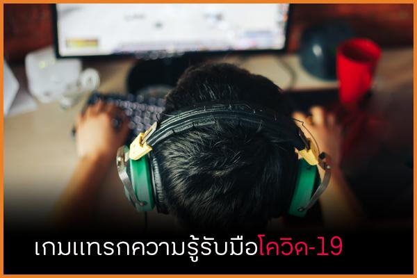 เกมแทรกความรู้รับมือโควิด-19 thaihealth