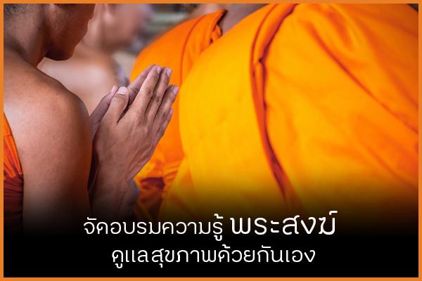 จัดอบรมความรู้พระสงฆ์ ดูแลสุขภาพด้วยกันเอง thaihealth