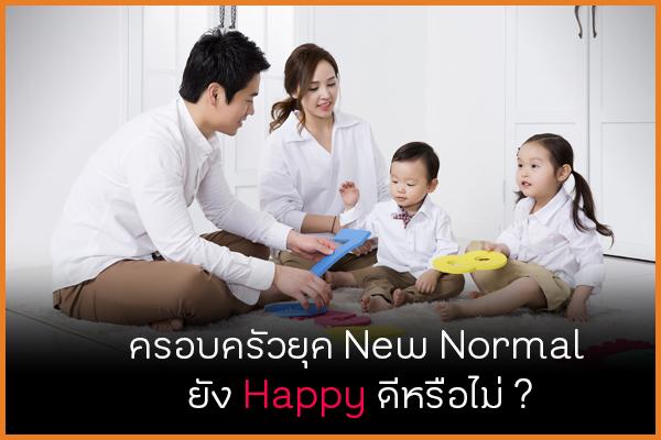 ครอบครัวยุค New Normal ยัง Happy ดีหรือไม่ thaihealth