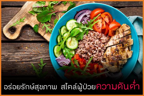 อร่อยรักษ์สุขภาพ สไตล์ผู้ป่วยความดันต่ำ thaihealth