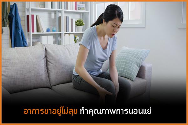 อาการขาอยู่ไม่สุข ทำคุณภาพการนอนแย่ thaihealth