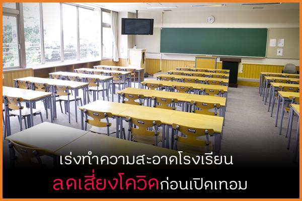 เร่งทำความสะอาดโรงเรียน ลดเสี่ยงโควิดก่อนเปิดเทอม thaihealth