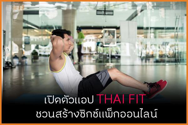 เปิดตัวแอพ THAI FIT ชวนสร้างซิกแพ็คออนไลน์ thaihealth