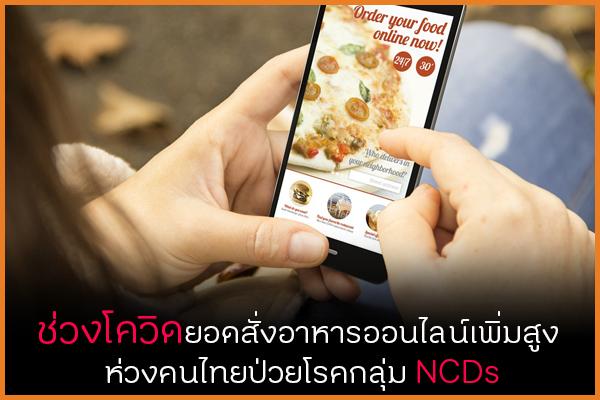 ช่วงโควิดยอดสั่งอาหารออนไลน์เพิ่มสูง ห่วงคนไทยป่วยโรคกลุ่ม NCDs thaihealth