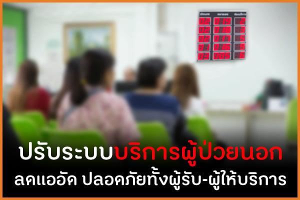 ปรับระบบบริการผู้ป่วยนอก ลดแออัด ปลอดภัยทั้งผู้รับ-ผู้ให้บริการ thaihealth
