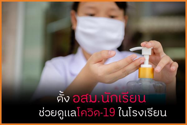 สตูลตั้ง อสม.นักเรียน ช่วยดูแลโควิด-19 ในโรงเรียน thaihealth