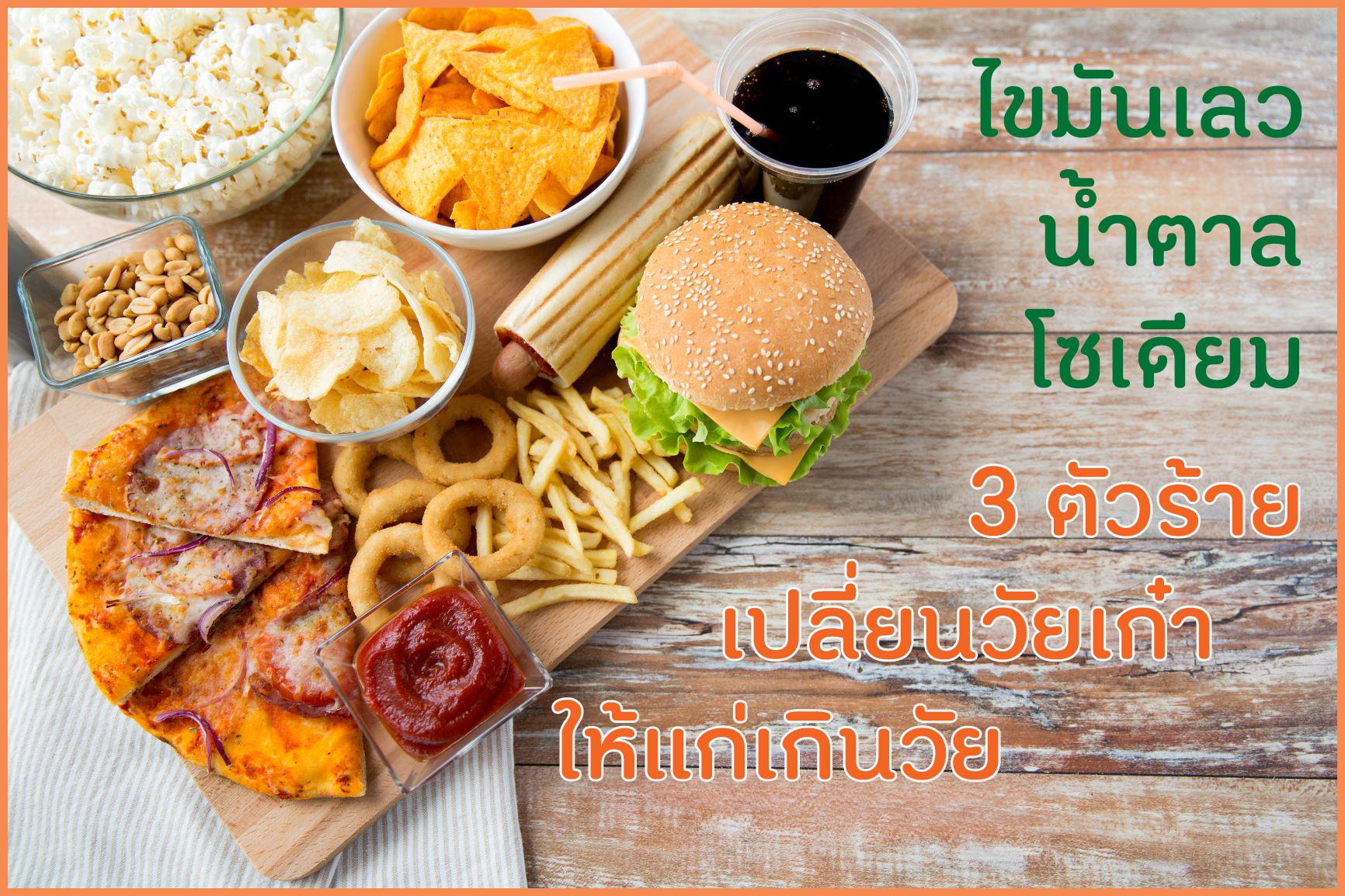 ไขมันเลว น้ำตาล โซเดียม เปลี่ยนวัยเก๋าให้แก่เกินวัย thaihealth