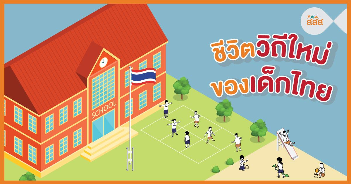 ชีวิตวิถีใหม่ของเด็กไทย thaihealth