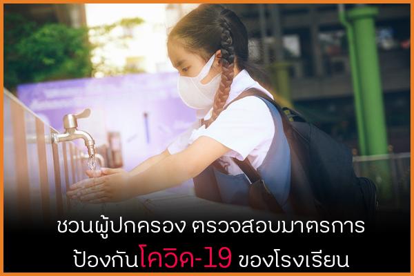 ชวนผู้ปกครองตรวจสอบมาตรการ ป้องกันโควิด-19 ของโรงเรียน thaihealth