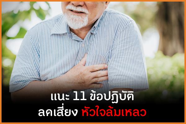 แนะ 11 ข้อควรปฏิบัติลดเสี่ยงหัวใจล้มเหลว thaihealth