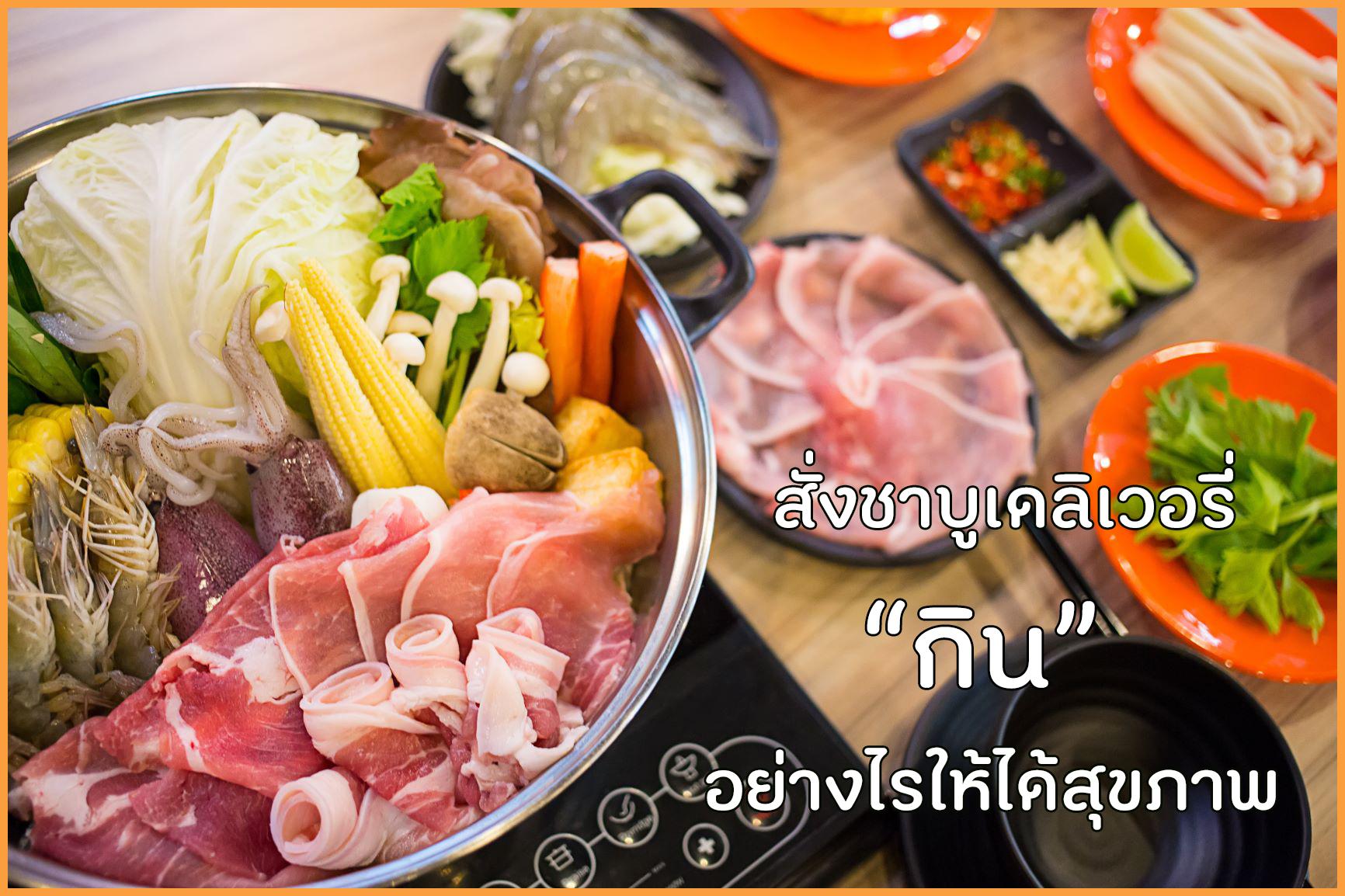 สั่งชาบูเดลิเวอรี่ กินอย่างไรให้ได้สุขภาพ thaihealth