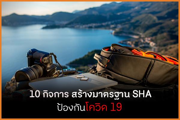 10 กิจการ สร้างมาตรฐาน SHA ป้องกันโควิด 19 thaihealth