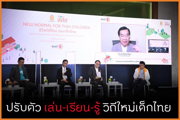 ปรับตัวเล่นเรียนรู้-วิถีใหม่เด็กไทย thaihealth