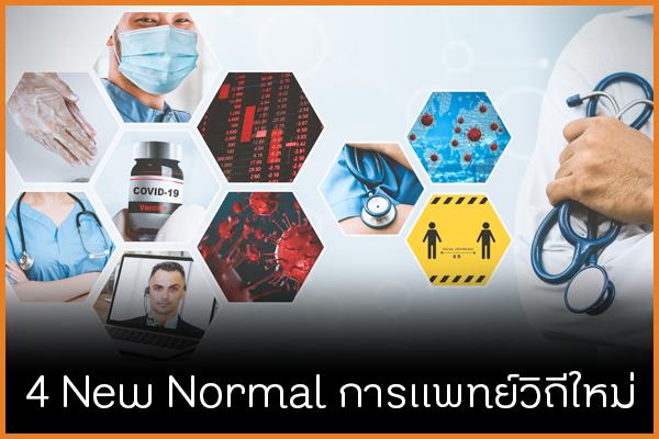 4 New Normal การแพทย์วิถีใหม่ thaihealth