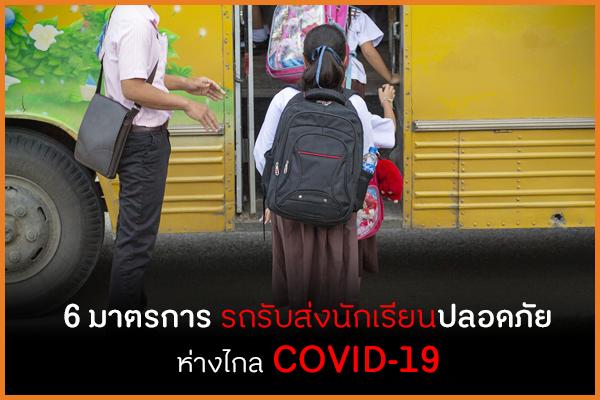 6 มาตรการ  รถรับส่งนักเรียนปลอดภัย ห่างไกล COVID-19 thaihealth