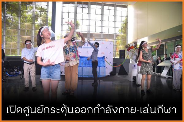 เปิดศูนย์กระตุ้นออกกำลังกาย - เล่นกีฬา thaihealth