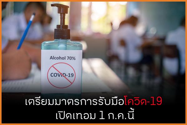 เตรียมมาตรการโควิด-19 รับเปิดเทอม 1 ก.ค.นี้ thaihealth