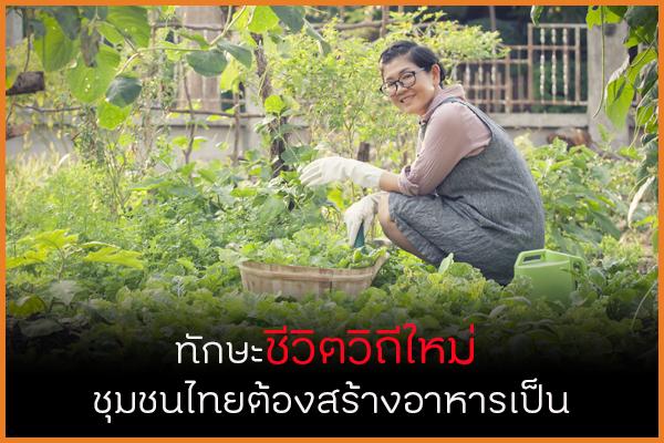 ทักษะชีวิตวิถีใหม่ ชุมชนไทยต้อง สร้างอาหารเป็น thaihealth
