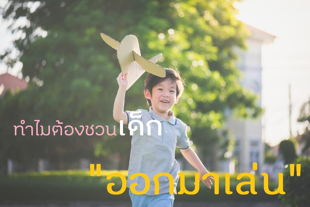 ทำไมต้องชวนเด็กออกมาเล่น thaihealth