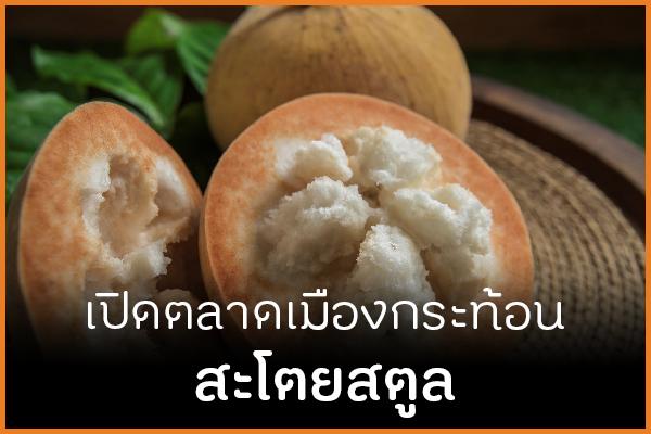 เปิดตลาดเมืองกระท้อน สะโตยสตูล thaihealth