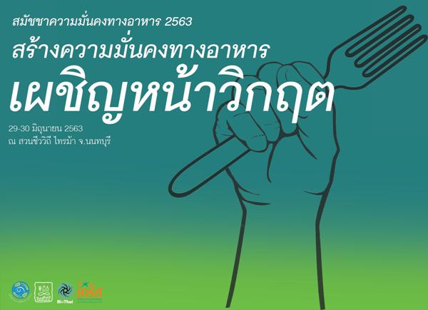 สร้างความมั่นคงทางอาหาร เผชิญหน้าวิกฤต thaihealth