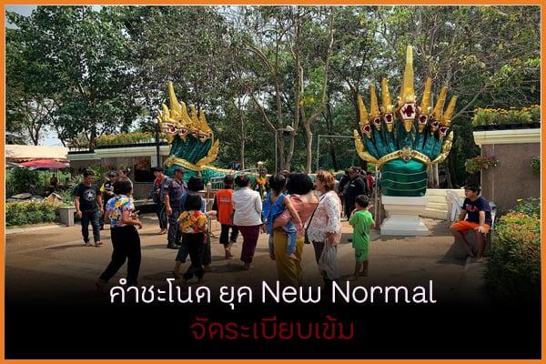 คำชะโนด ยุค New Normal จัดระเบียบเข้ม thaihealth