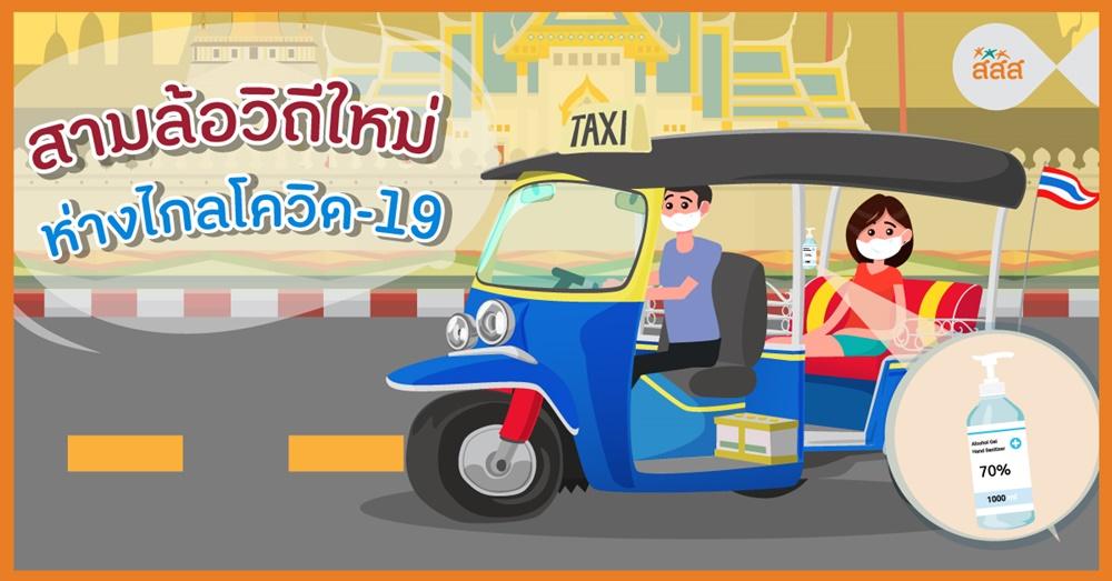 สามล้อวิถีใหม่ ห่างไกลโควิด-19 thaihealth