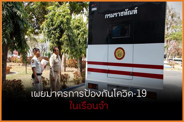 เผยมาตรการป้องกันโควิด-19 ในเรือนจำ thaihealth