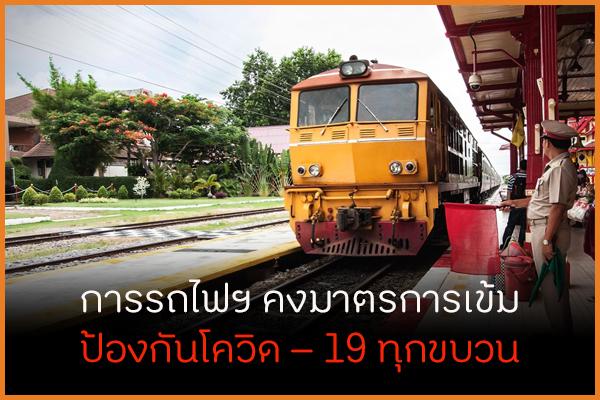 การรถไฟฯ คงมาตรการเข้มป้องกันโควิด – 19 ทุกขบวน thaihealth