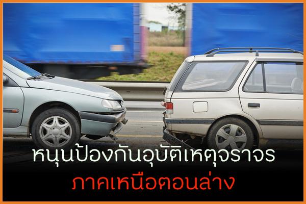 หนุนป้องกันอุบัติเหตุจราจร ภาคเหนือตอนล่าง thaihealth