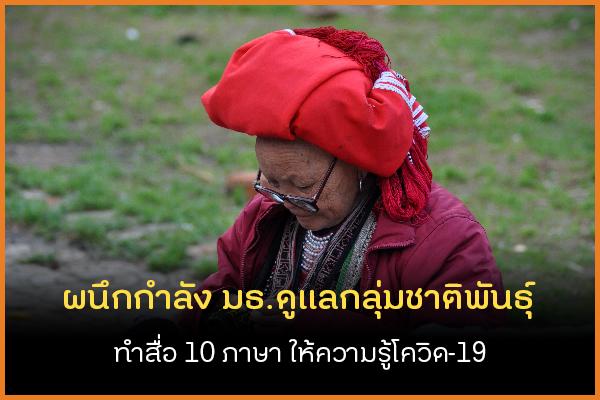 ผนึกกำลัง มธ. ดูแลกลุ่มชาติพันธุ์ ทำสื่อ 10 ภาษา ให้ความรู้โควิด-19 thaihealth