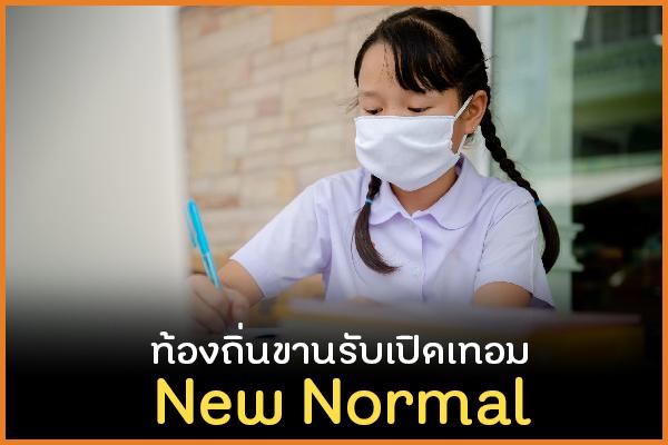 ท้องถิ่นขานรับเปิดเทอม NEW NORMAL thaihealth