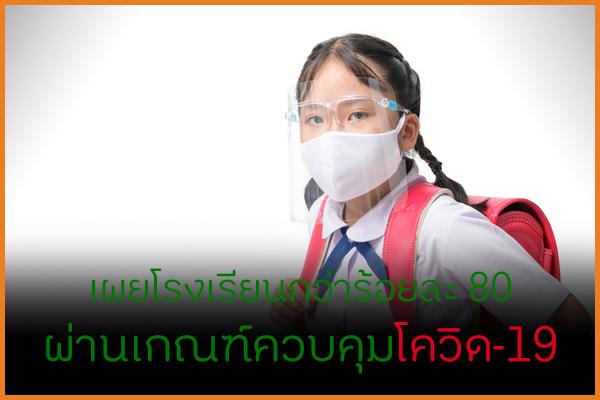 เผยโรงเรียนกว่าร้อยละ 80 ผ่านเกณฑ์ควบคุมโควิด-19 thaihealth