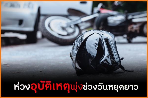 ห่วงอุบัติเหตุพุ่งช่วงวันหยุดยาว thaihealth