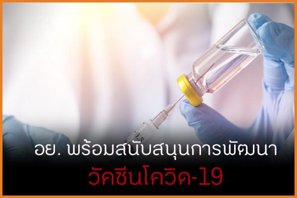อย. พร้อมสนับสนุนการพัฒนา วัคซีนโควิด-19 thaihealth