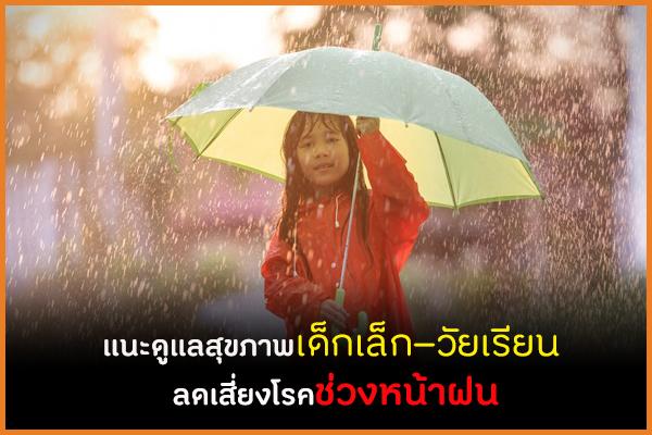 เเนะดูเเลสุขภาพเด็กเล็ก-วัยเรียน ลดเสี่ยงโรคช่วงหน้าฝน thaihealth