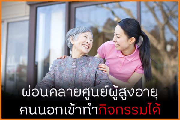 ผ่อนคลายศูนย์ผู้สูงอายุ คนนอกเข้าทำกิจกรรมได้ thaihealth