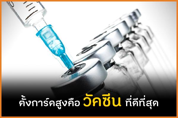 ตั้งการ์ดสูงคือ วัคซีน ที่ดีที่สุด thaihealth